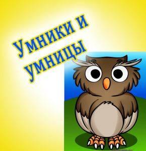 Умницы и умники конкурс по русскому языку